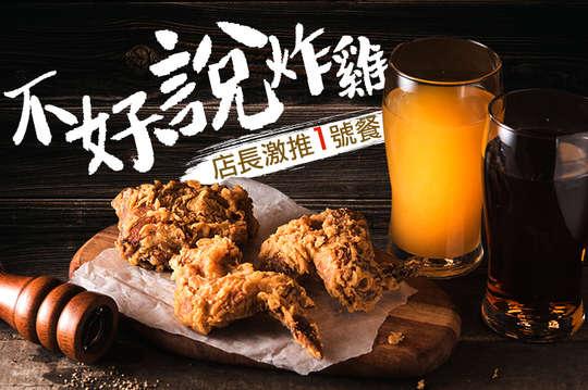 不好說炸雞(高雄站前店)