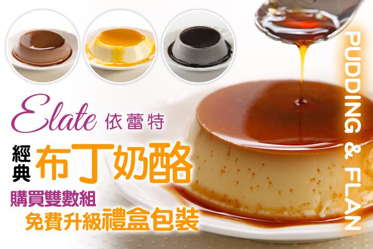 【台南】依蕾特布丁 #GOMAJI吃喝玩樂券#電子票券#美食餐飲