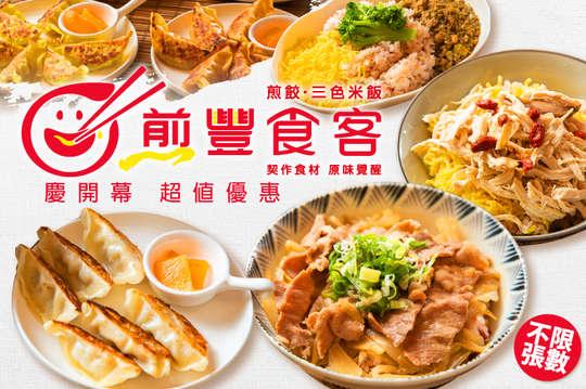 煎豐食客(台中黎明店)