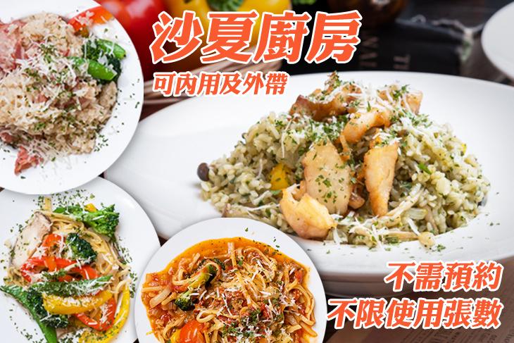 【多分店】沙夏廚房 #GOMAJI吃喝玩樂券#電子票券#美食餐飲