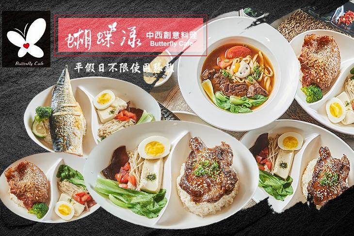 【高雄】蝴蝶漾(大立店) #GOMAJI吃喝玩樂券#電子票券#中式