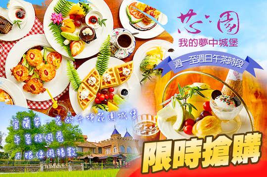 芯園~我的夢中城堡-夢花田咖啡