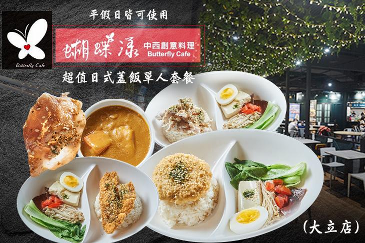【高雄】蝴蝶漾(大立店) #GOMAJI吃喝玩樂券#電子票券#美食餐飲