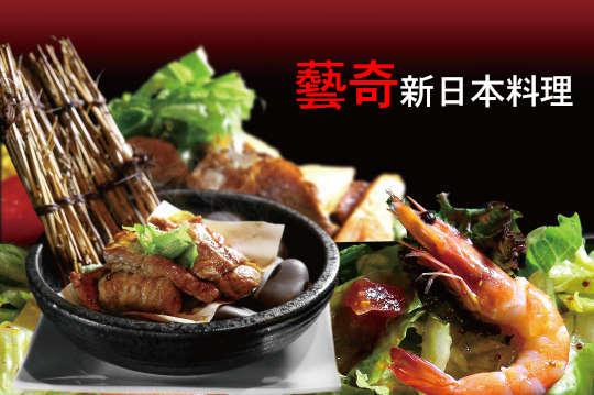 藝奇新日本料理 全省通用餐券