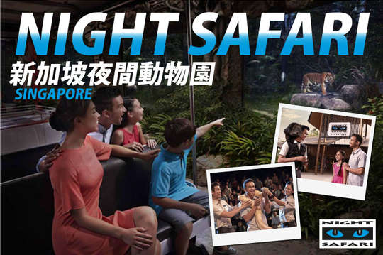 Night Safari 新加坡夜間動物園