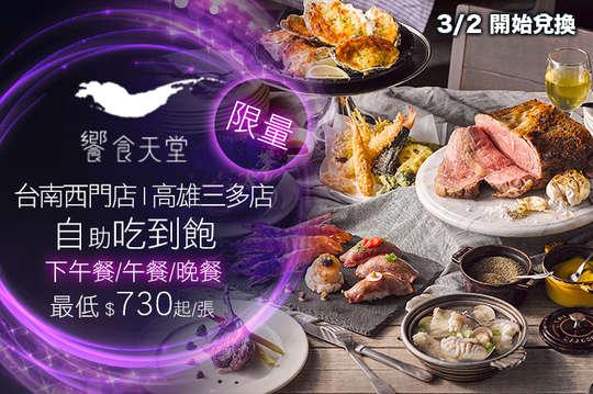 饗食天堂台南西門店、高雄三多店