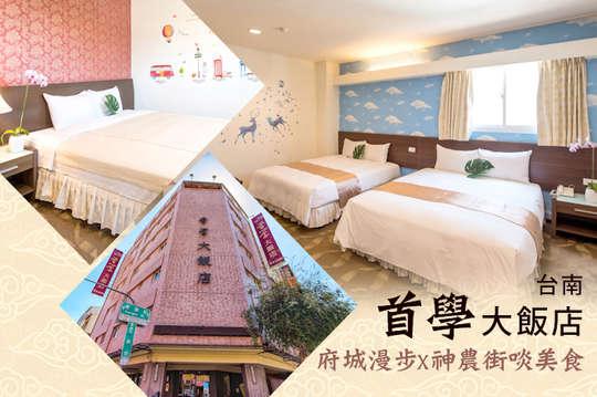 台南-首學大飯店