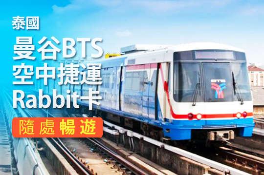 泰國-曼谷BTS空中捷運Rabbit卡