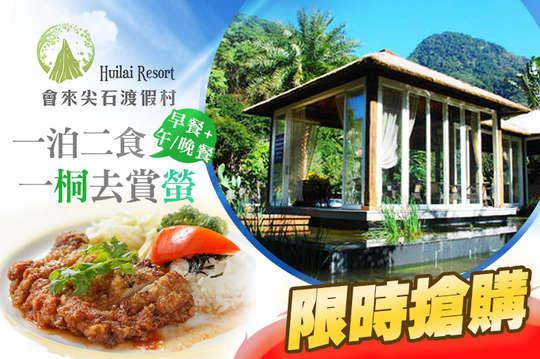 新竹會來尖石溫泉渡假村