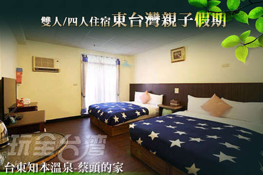 台東知本溫泉-蔡頭的家