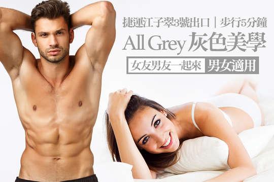 All Grey 灰色美學