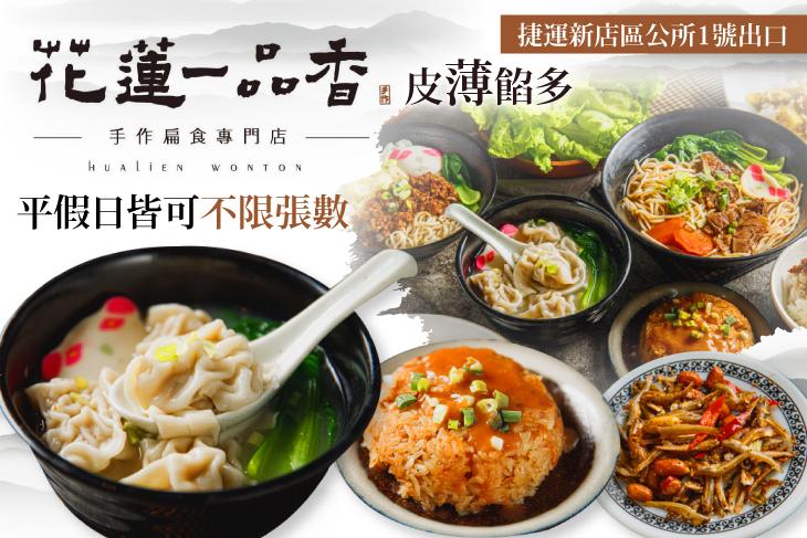 【台北】花蓮一品香(新店中華店) #GOMAJI吃喝玩樂券#電子票券#中式