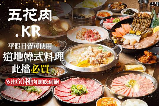 五花肉.KR燒肉(台中公益店)
