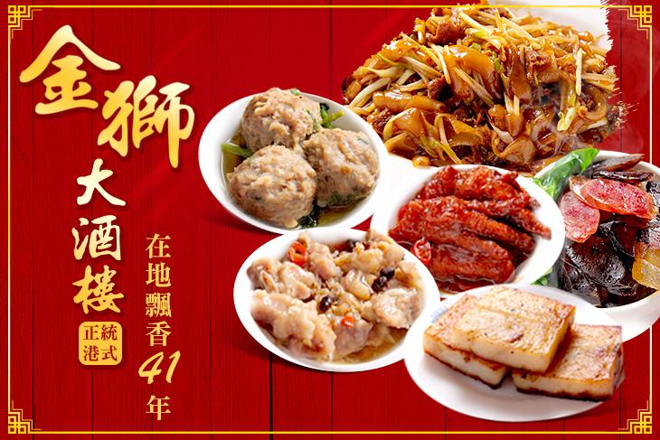 【台北】金獅大酒樓 #GOMAJI吃喝玩樂券#電子票券#美食餐飲