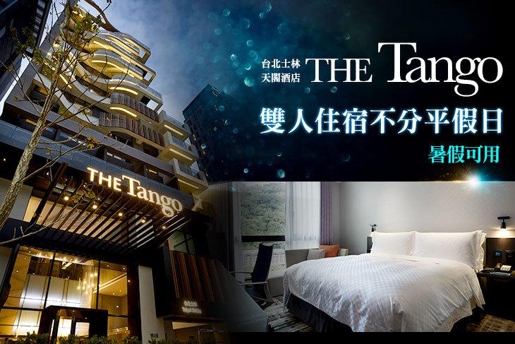【台北】天閣酒店台北士林 #GOMAJI吃喝玩樂券#電子票券#飯店商旅