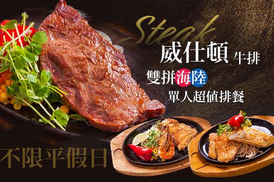 威仕頓牛排(三重店)