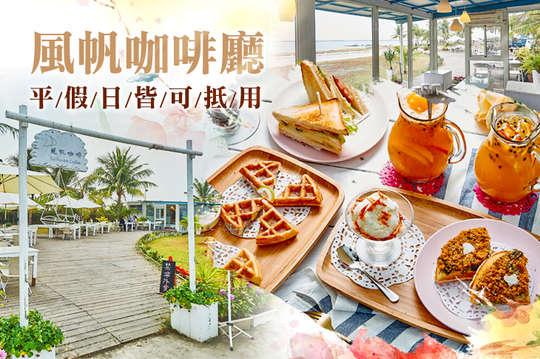 風帆咖啡廳