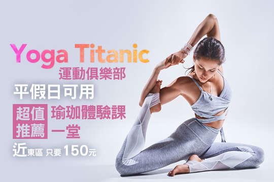 Yoga-Titanic-運動俱樂部