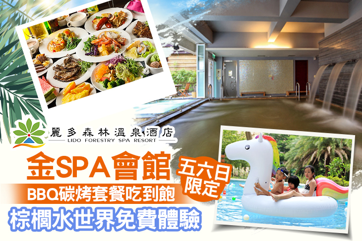 【桃園】桃園-麗多森林溫泉酒店 #GOMAJI吃喝玩樂券#電子票券#泡湯
