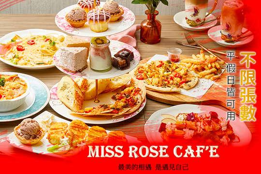 Miss Rose Café 異國蔬食咖啡廳