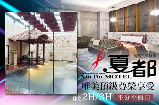 台中-夏都精品汽車旅館