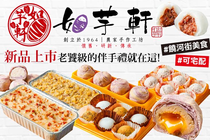 【台北】老芋仔芋頭酥 / 如芋軒 #GOMAJI吃喝玩樂券#電子票券#中式