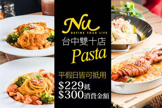 Nu Pasta(台中雙十店)