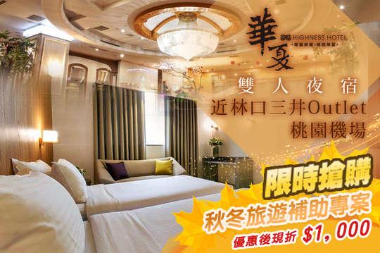 林口-華夏國際飯店