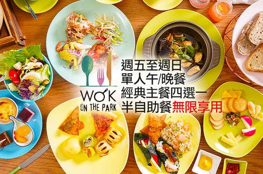高雄中央公園英迪格酒店 Wok on the Park