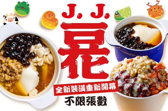 J.J.豆花