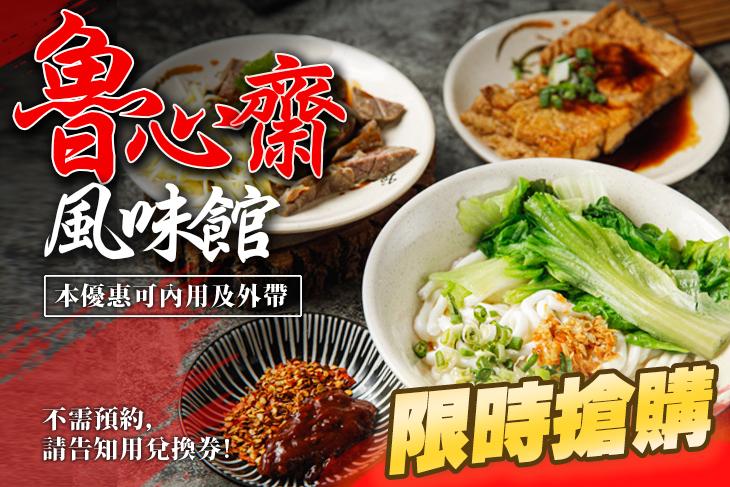 【台北】魯心齋風味館 #GOMAJI吃喝玩樂券#電子票券#中式