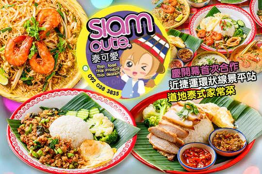 Siam Cute泰可愛