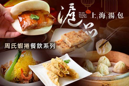 滬品上海湯包