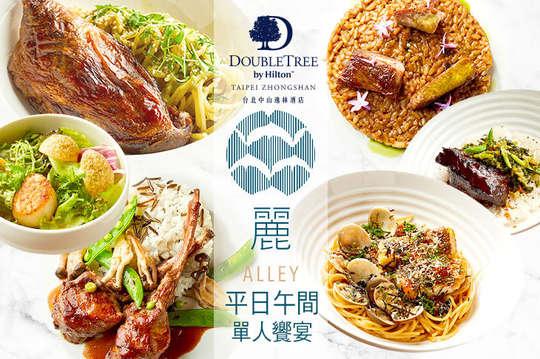 台北中山希爾頓逸林酒店-Alley麗餐廳