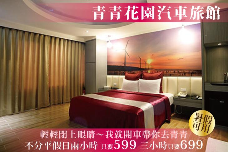 【台北,三峽】新北三峽-青青花園汽車旅館 #GOMAJI吃喝玩樂券#電子票券#摩鐵休憩