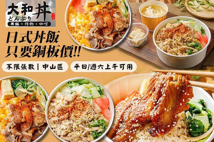 【台北】大和丼 日式丼飯(合江民生店) #GOMAJI吃喝玩樂券#電子票券#美食餐飲