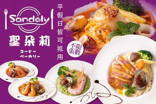 聖朵莉烘焙複合式餐廳