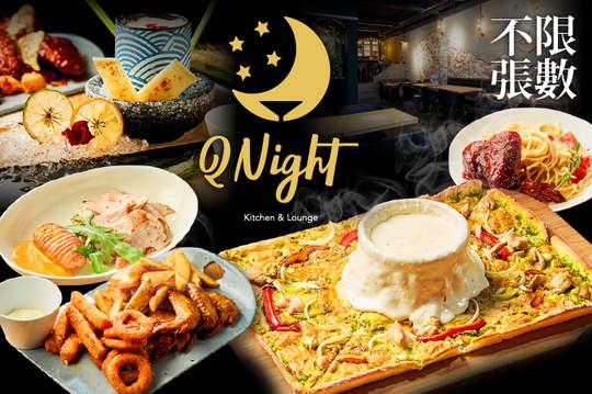 QNight餐酒館
