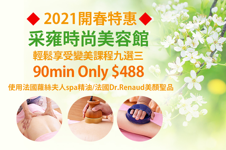 【台北】采雍時尚美容館 #GOMAJI吃喝玩樂券#電子票券#美體護膚