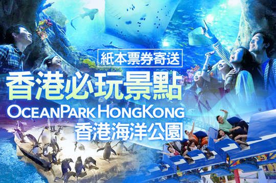每張只要800元起,即可享有【香港海洋公園(實體票)】A.成人門票一張(12歲以上適用)/B.兒童門票一張(3~11歲適用)