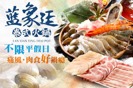 藍象廷泰式火鍋(忠孝愛買)