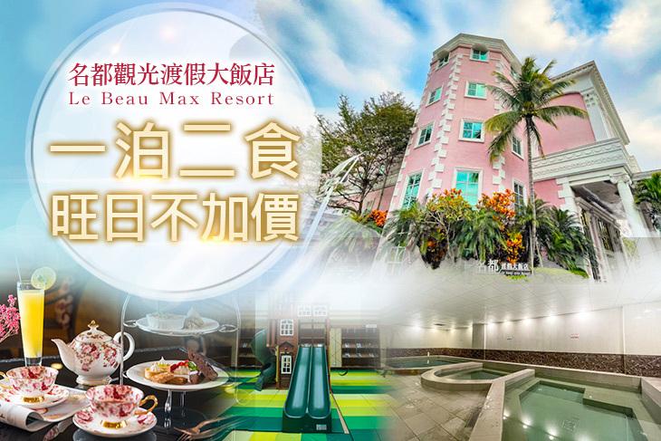 【嘉義】嘉義-名都觀光渡假大飯店 #GOMAJI吃喝玩樂券#電子票券#飯店商旅