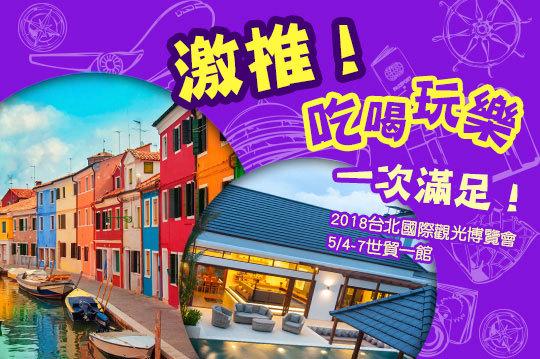 只要150元,即可享有【第十二屆台北國際觀光博覽會】預售單人票一張