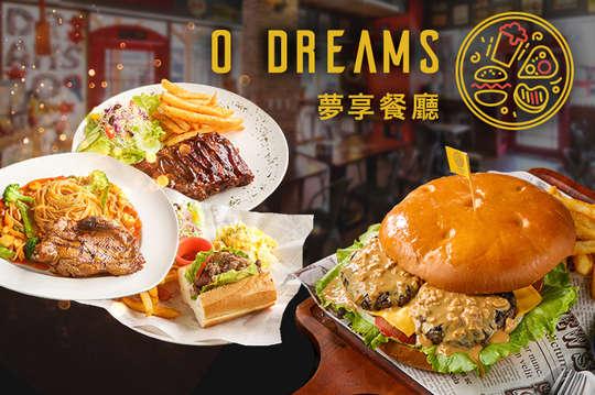 O DREAMS 夢享餐廳