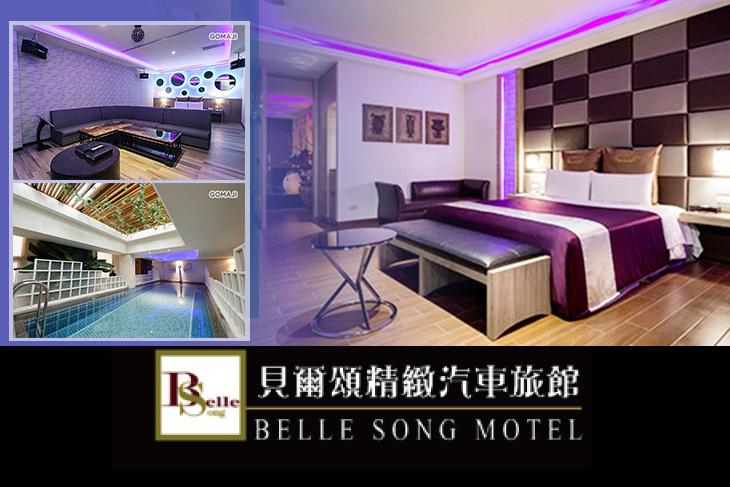 【台北】台北-貝爾頌精緻汽車旅館 #GOMAJI吃喝玩樂券#電子票券#Motel