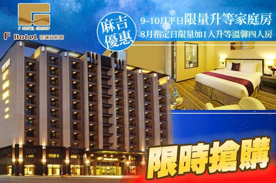 F HOTEL 花蓮站前館