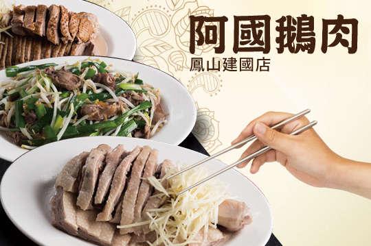 阿國鵝肉(鳳山建國店)