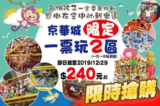 京華城:小小泰山奇幻旅程+諾亞方舟歷險記