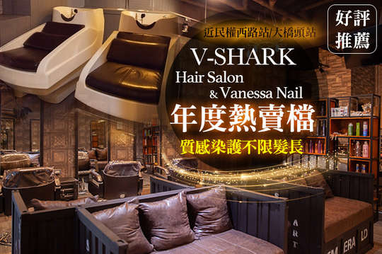 V-SHARK Hair Salon & Vanessa Nail髮型美甲沙龍