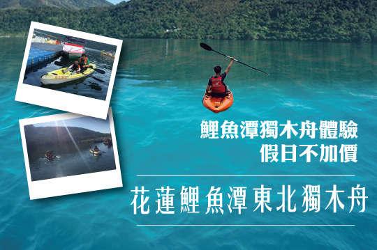 花蓮鯉魚潭-東北獨木舟